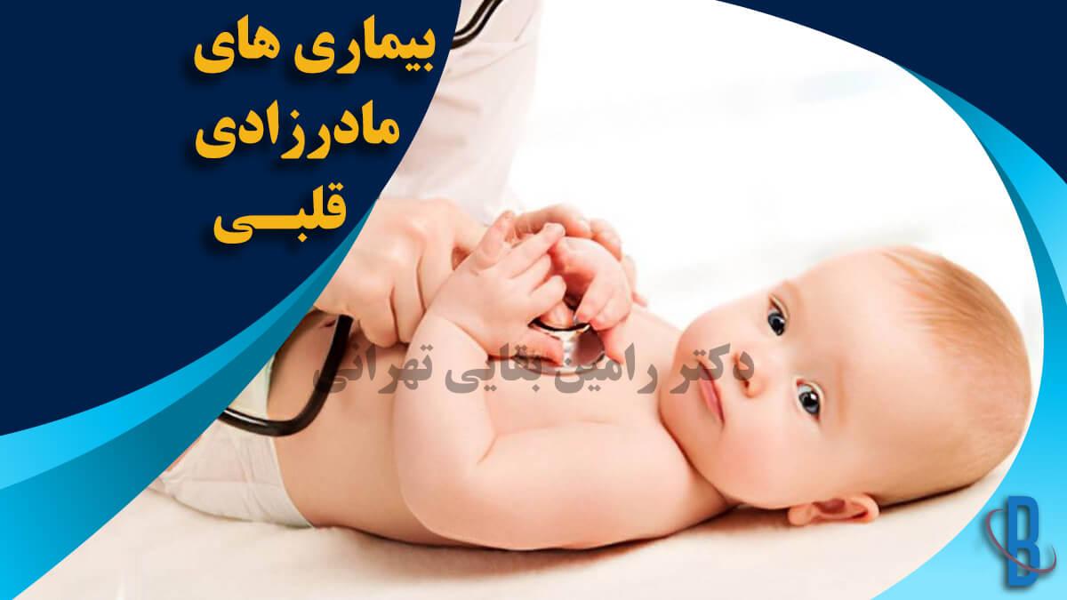 بیماری مادرزادی قلبی
