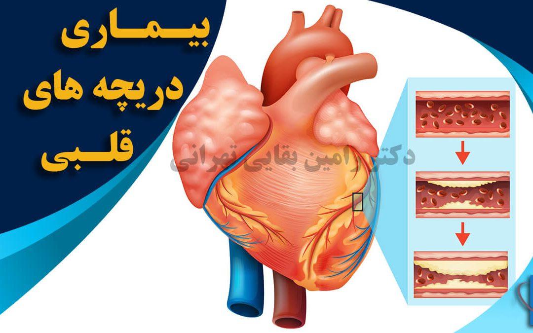 بیماری دریچه های قلبی