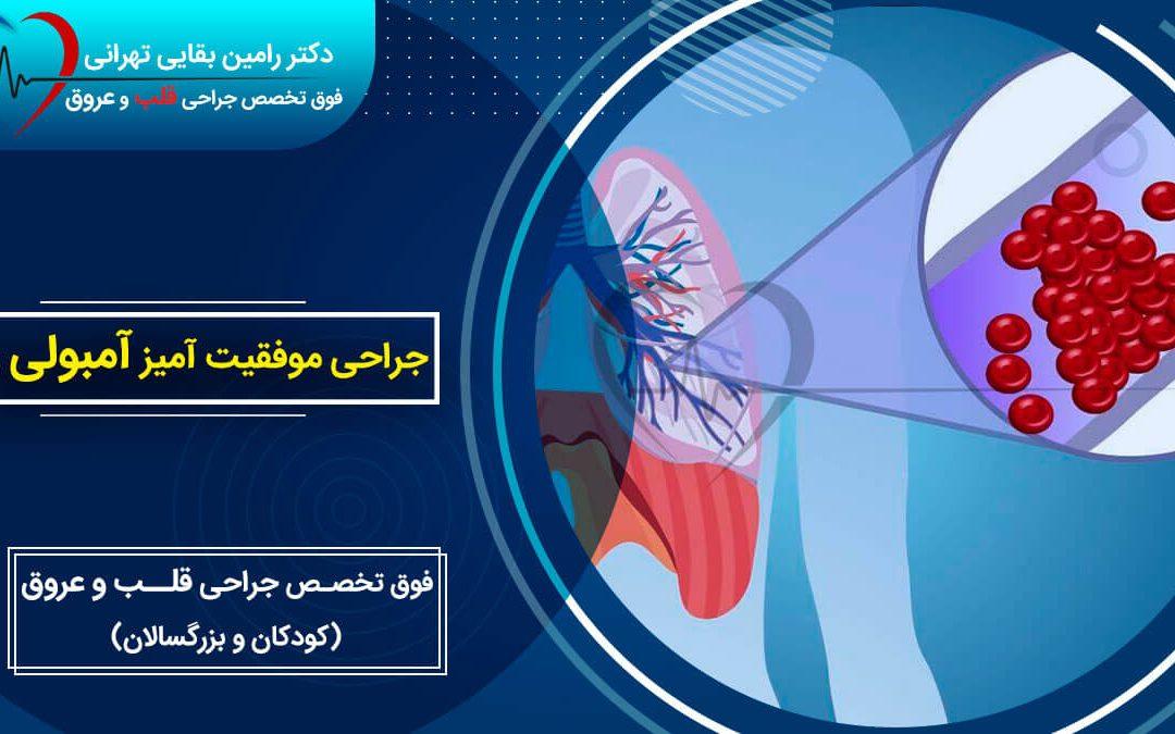 جراحی موفقیت آمیز آمبولی ریه