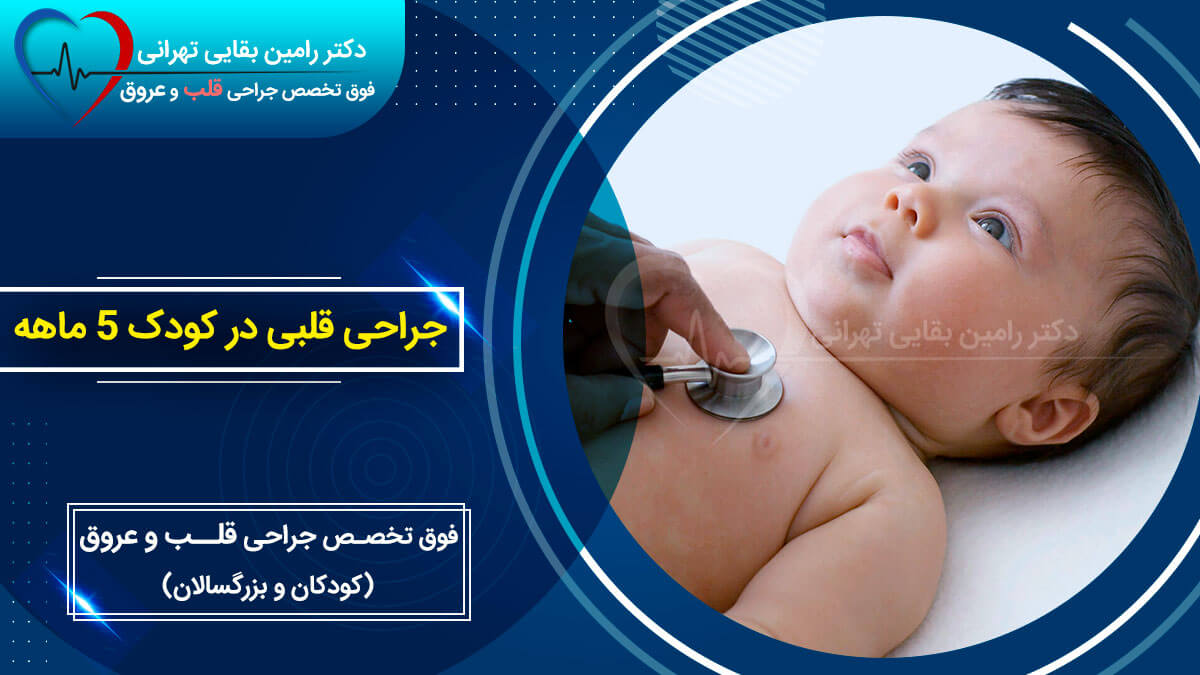 جراحی قلبی در کودک 5 ماهه