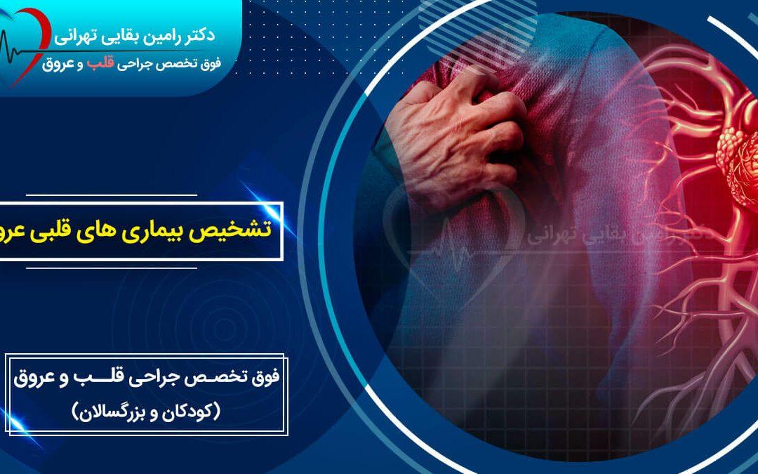 تشخیص بیماری های قلبی عروقی