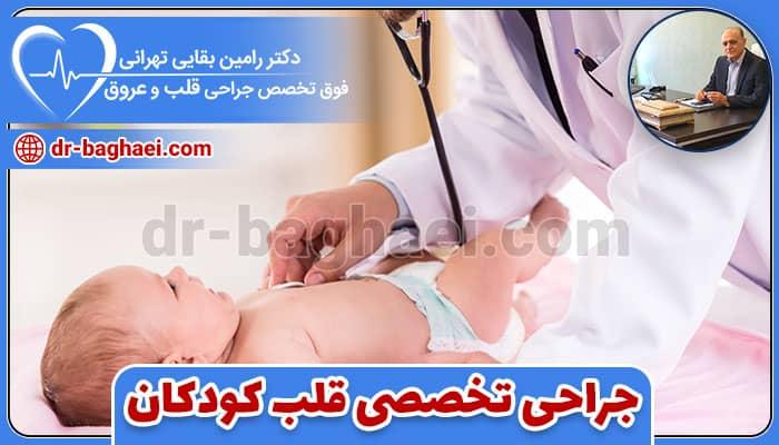 جراحی تخصصی قلب نوزادان