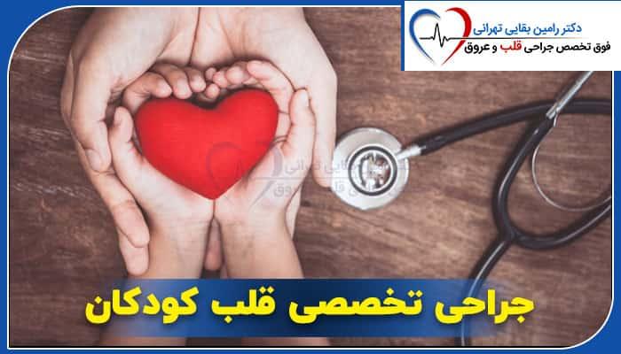 جراح قلب نوزادان