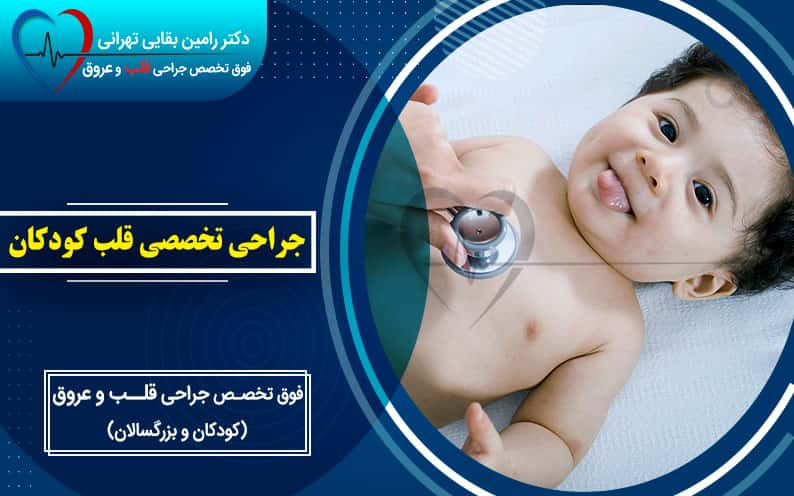 جراحی تخصصی قلب کودکان
