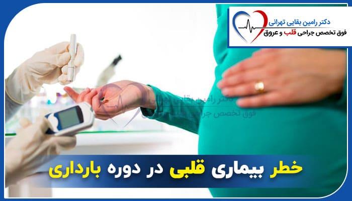 خطر بیماری قلبی در دوره بارداری