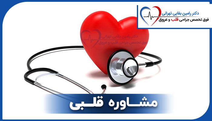 مشاوره قلبی